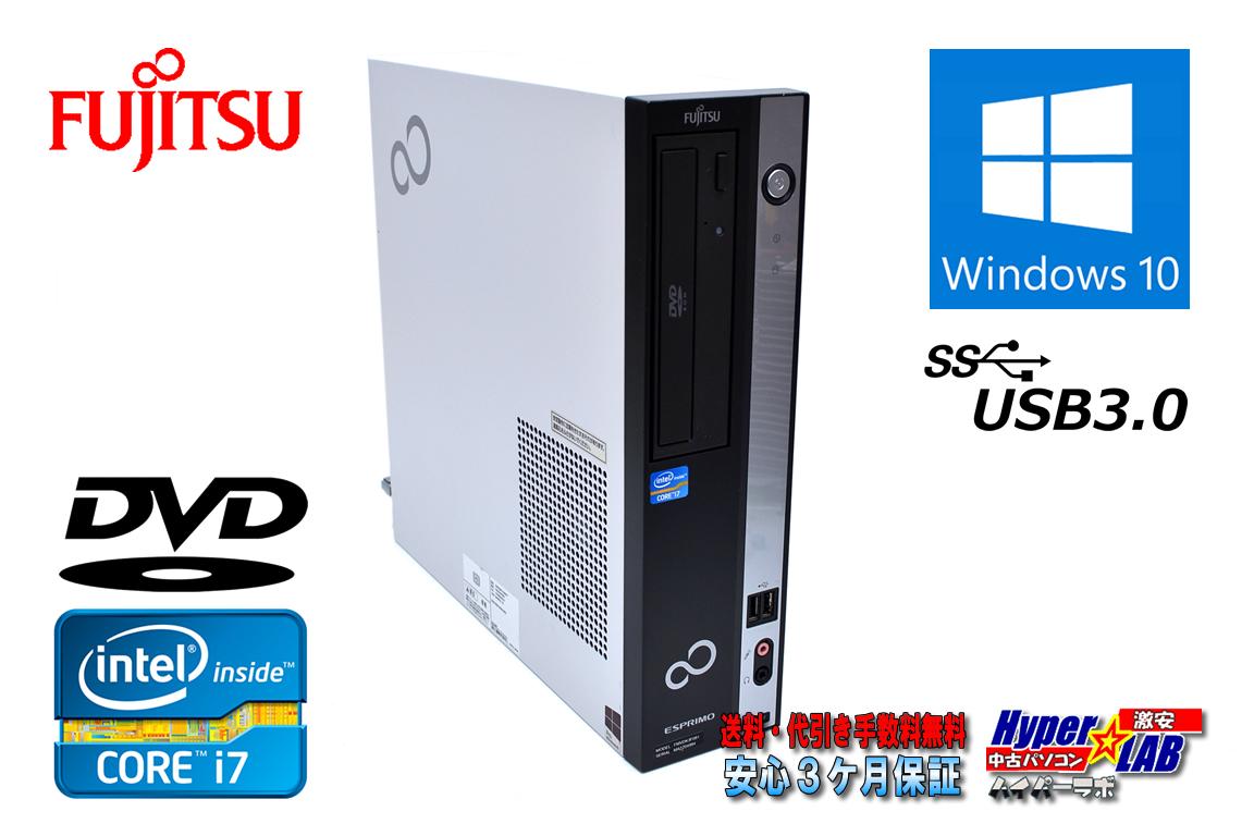 中古パソコン 富士通 ESPRIMO D582/F Core i7 3770 4コア8スレッド メモリ8G HDD1500G Windows10 DVD USB3.0