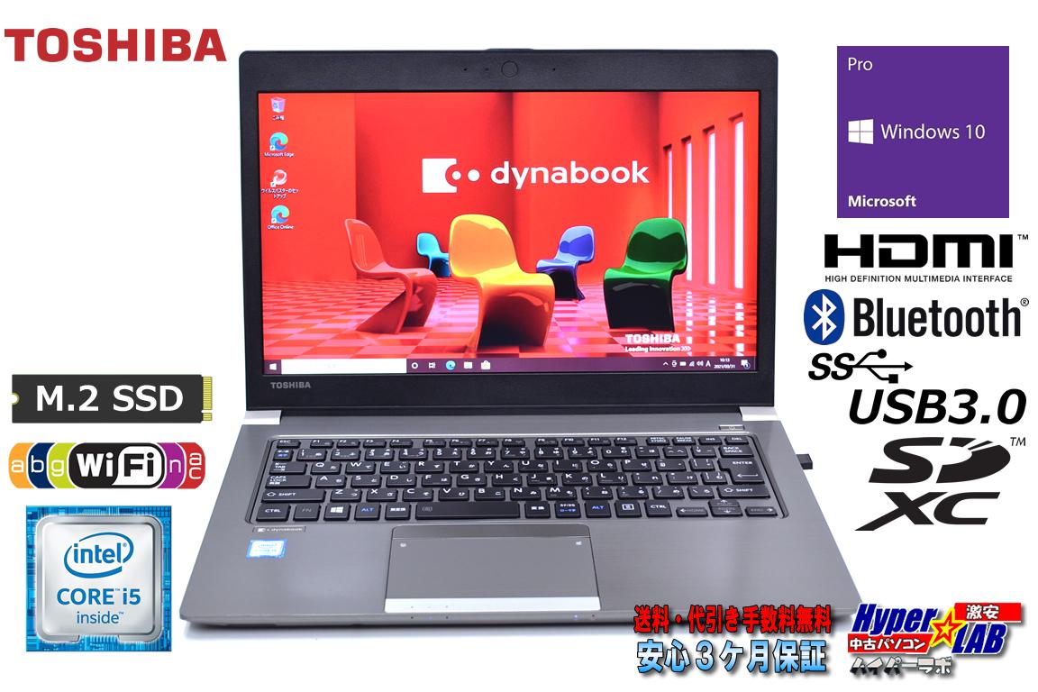 訳あり 中古ノートパソコン 東芝 dynabook R63/B Core i5 6200U メモリ4GB M.2SSD128G Wi-Fi(ac) Bluetooth HDMI SDXC Windows10