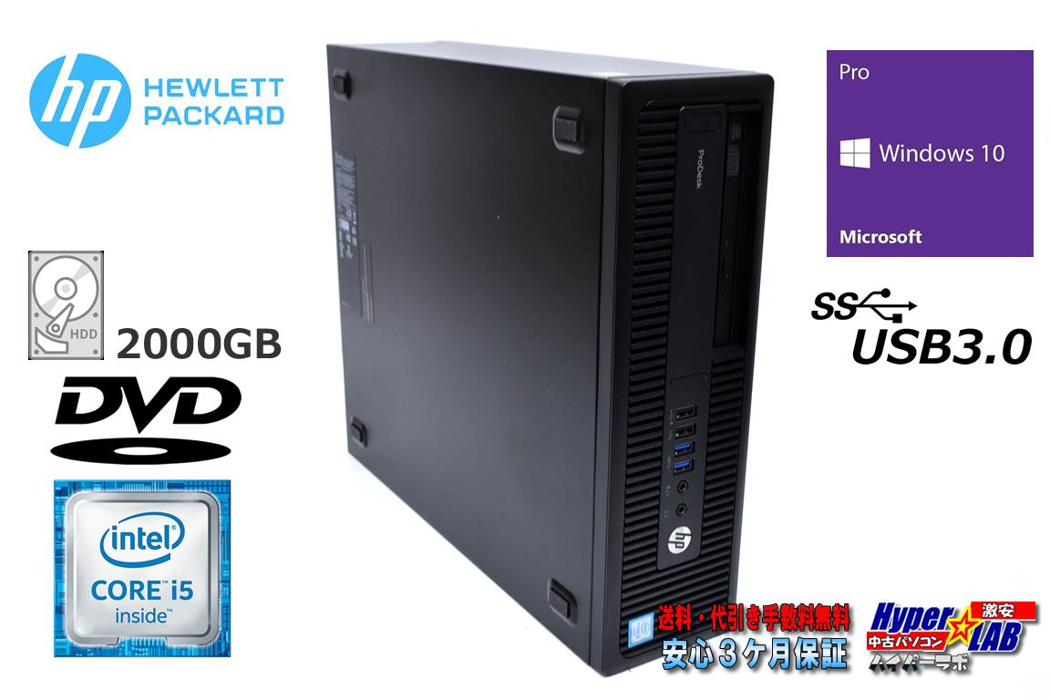 中古パソコン HP ProDesk 600 G2 SFF 4コア Core i5 6500 HDD2000G メモリ8G USB3.0 DVD Windows10