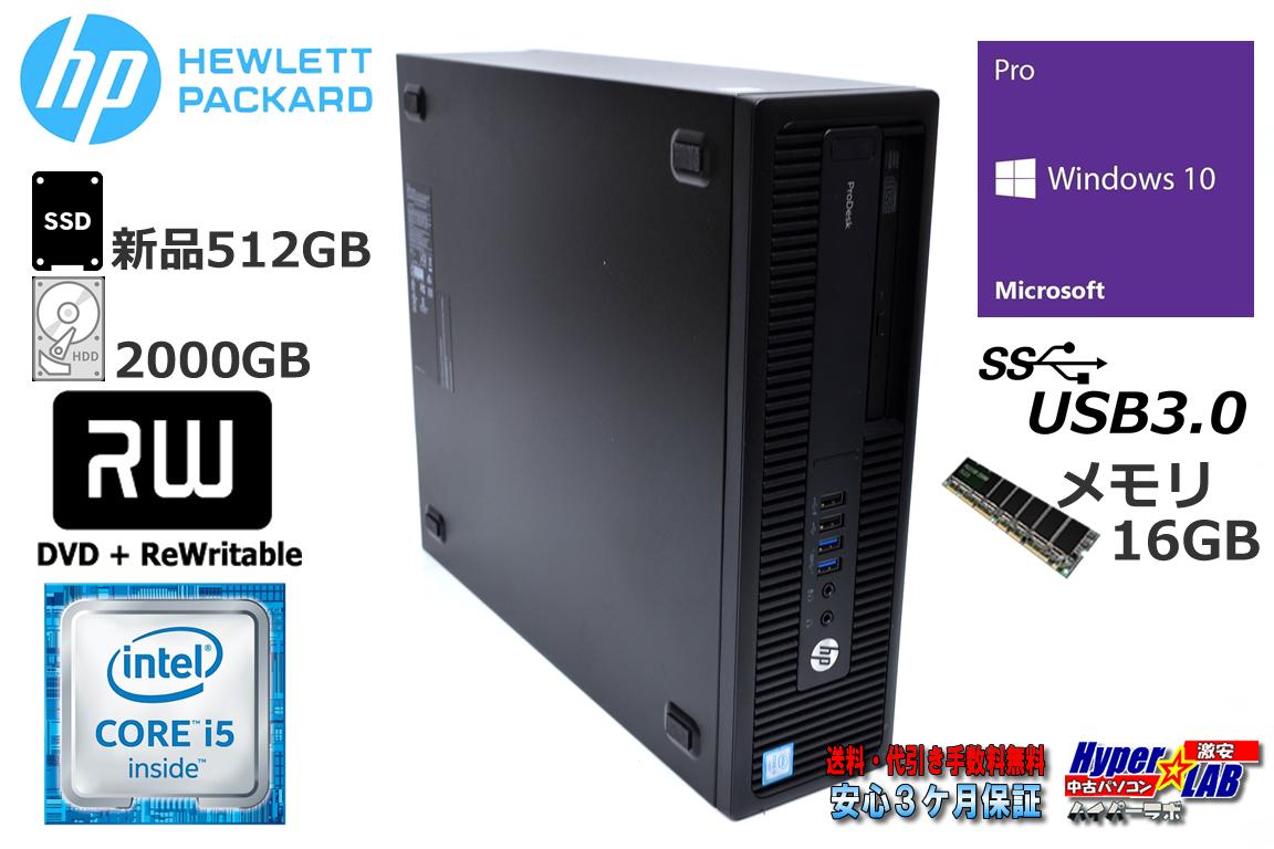中古パソコン HP ProDesk 600 G2 SFF Core i5 6500 メモリ16G 新品SSD512G HDD2000G マルチ Windows10 Pro