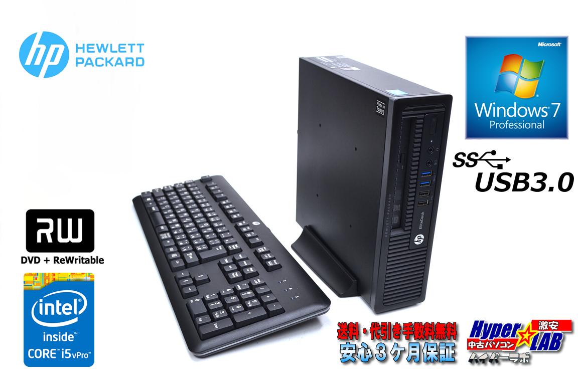 中古パソコン Windows7 64bit 小型 HP EliteDesk 800G1 USDT 4コア Core i5 4590s メモリ4G HDD320G USB3.0 マルチ