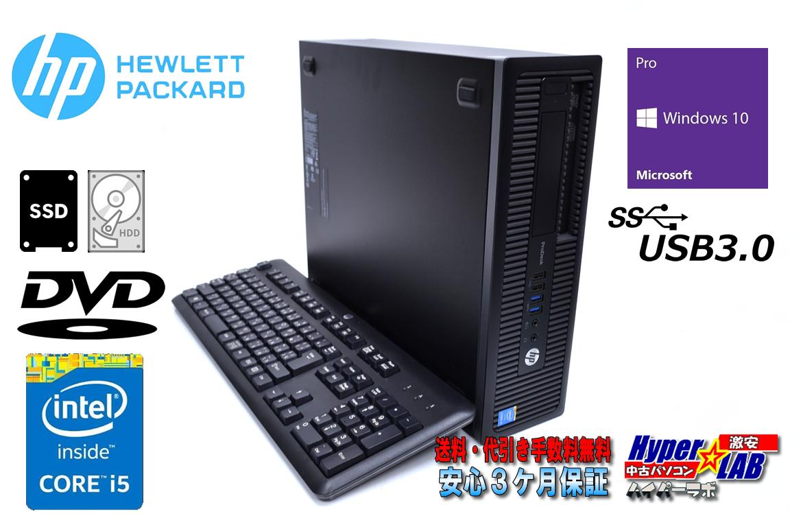 中古パソコン HP ProDesk 600 G1 SFF Core i7 4790 (最大4GHz) メモリ8G 新品SSD256G HDD1TB マルチ Windows10リカバリ付