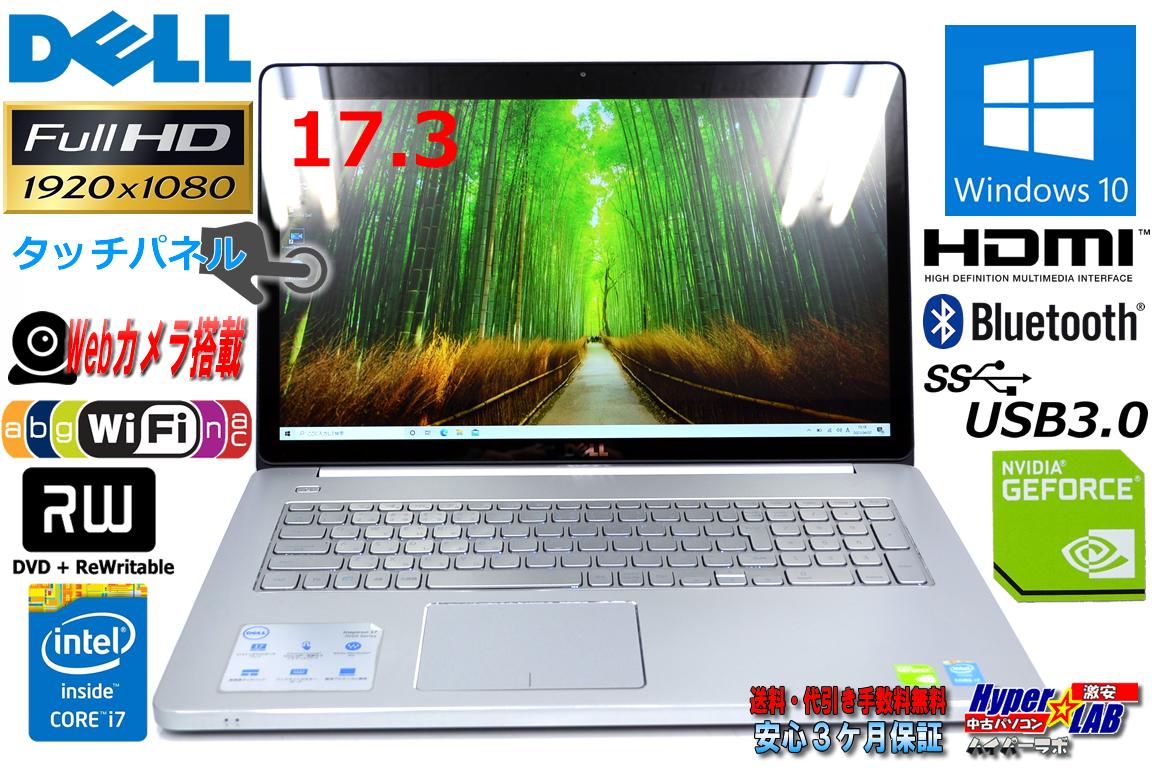中古ノートパソコン 17.3型 タッチパネル DELL Inspiron 17 7746 Core i7 5500U メモリ16G SSHD1000G Webカメラ Wi-Fi(ac) GeForce845M Windows10