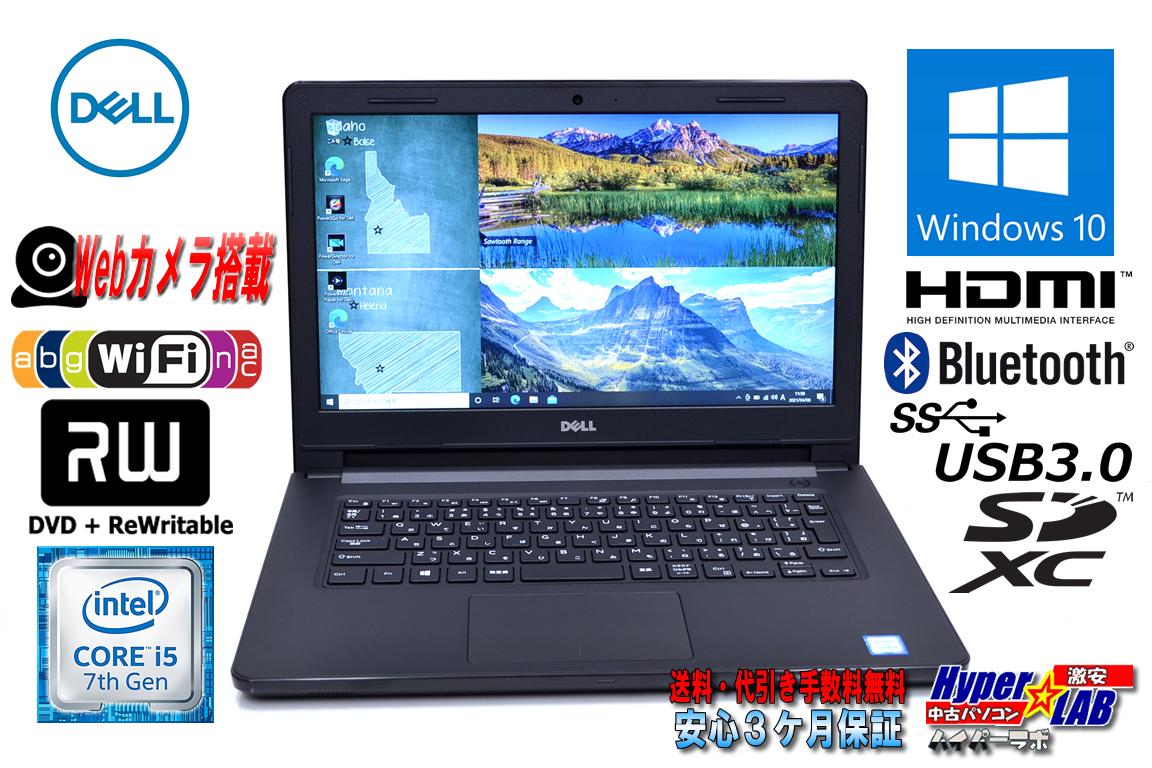 中古ノートパソコン Webカメラ DELL Vostro 14 3468 第7世代 Core i5 7200U メモリ8G HDD1000G Wi-Fi(ac) Bluetooth マルチ Windows10