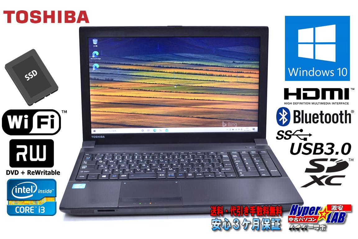 中古ノートパソコン 東芝 dynabook Satellite B553/J Core i3 3120M メモリ8G 新品SSD Wi-Fi マルチ Bluetooth Windows10