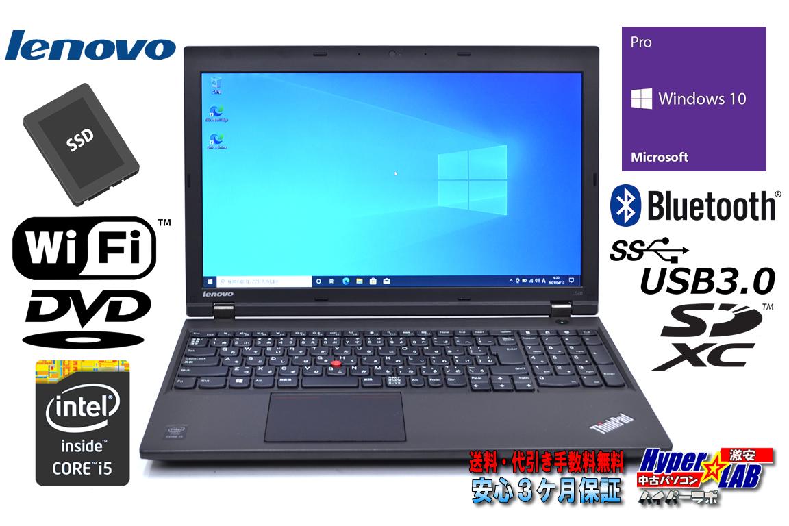 訳あり 中古ノートパソコン レノボ THINKPAD L540 Core i5 4210M メモリ8G 新品SSD256G Wi-Fi Bluetooth Windows10