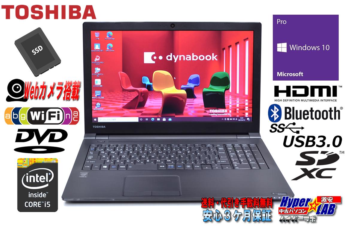 中古ノートパソコン Webカメラ 東芝 dynabook Satellite B35/R Core i5 5200U 新品SSD256 メモリ8G Windows10Pro WiFi(11ac) Bluetooth