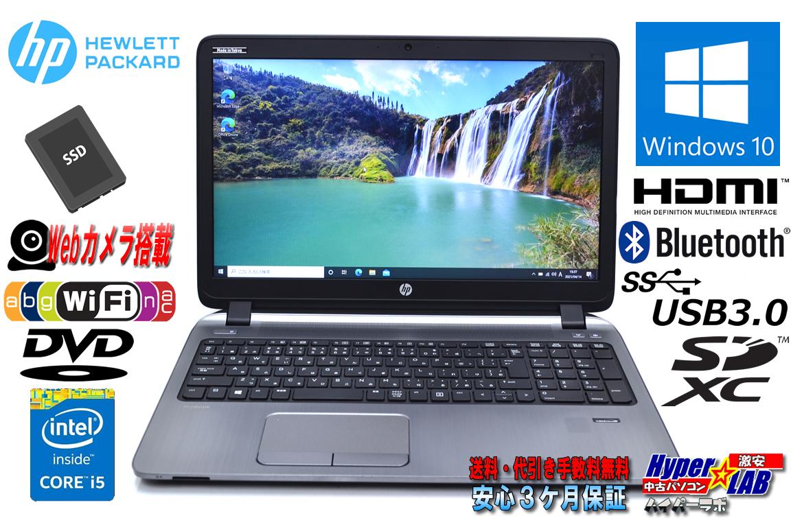 中古ノートパソコン Webカメラ HP ProBook 450 G2 Core i5 5200U 新品SSD256G メモリ4G Wi-Fi(11ac) Bluetooth Windows10
