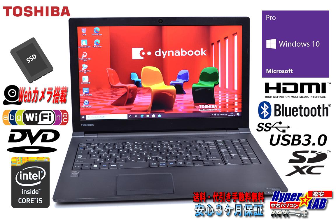 中古ノートパソコン Webカメラ 東芝 dynabook Satellite B35/W Core i5 5200U メモリ8G 新品SSD256G Wi-Fi (11ac) Bluetooth Windows10