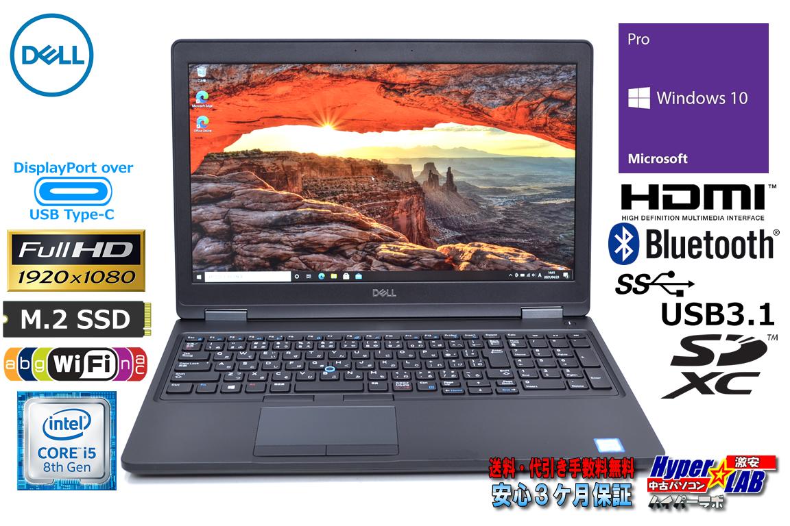 中古ノートパソコン DELL Latitude E5590 第8世代 Core i5 8250U M.2SSD256G メモリ8G WiFi(ac) USBType-C Windows10Pro