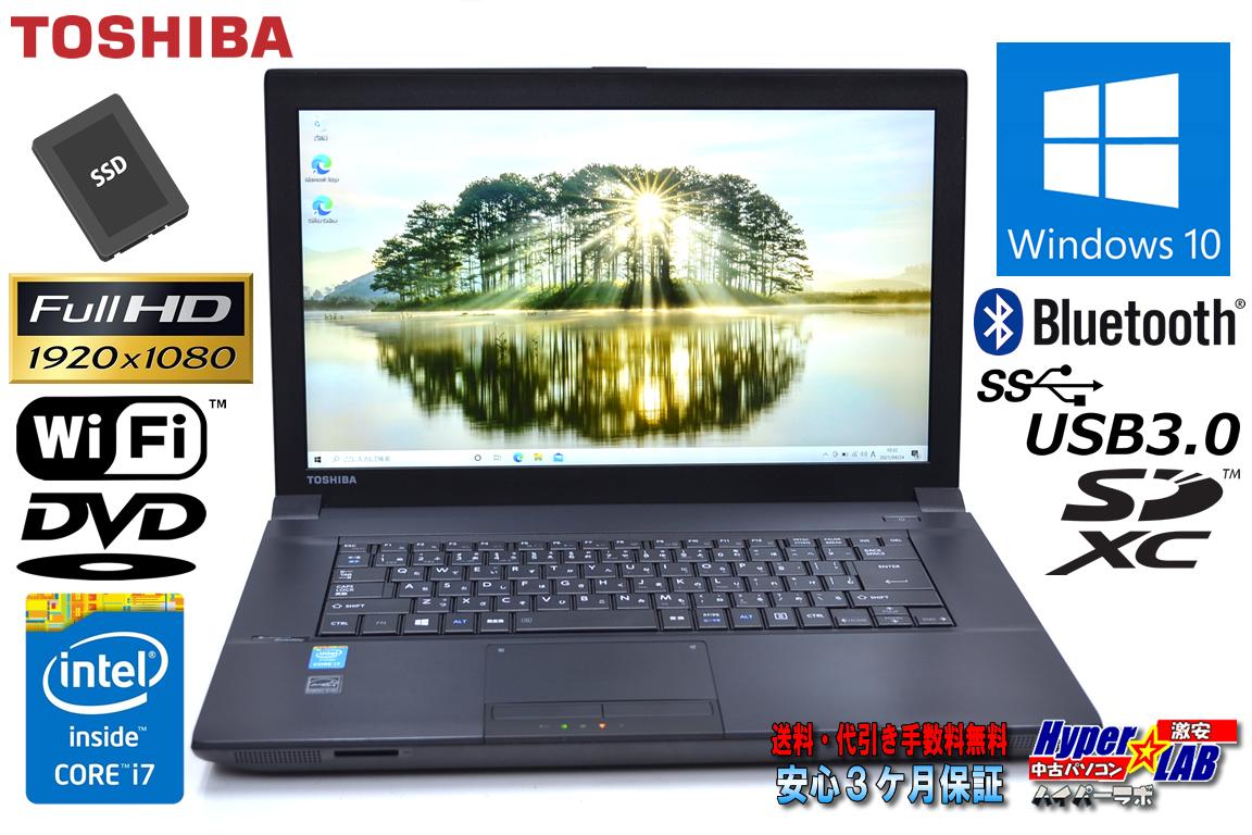 フルHD 中古ノートパソコン 東芝 dynabook Satellite B554/L Core i7 4600M メモリ8G 新品SSD256G Wi-Fi Bluetooth Windows10