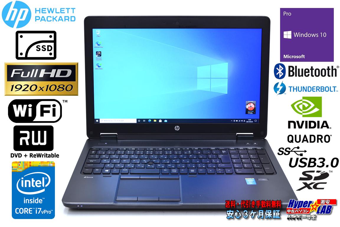 中古パソコン HP ZBook 15 G2 Core i7 4910MQ メモリ16G 新品SSD256G Windows10 マルチ Wi-Fi Quadro モバイルワークステーション