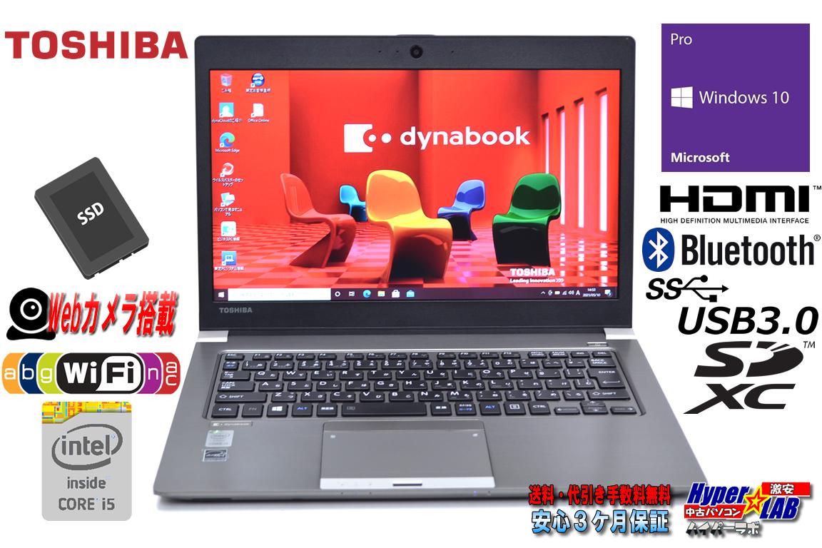 中古ノートパソコン Webカメラ 東芝 dynabook R63/P Core i5 5300U メモリ8GB SSD128G Wi-Fi(ac) Bluetooth Windows10