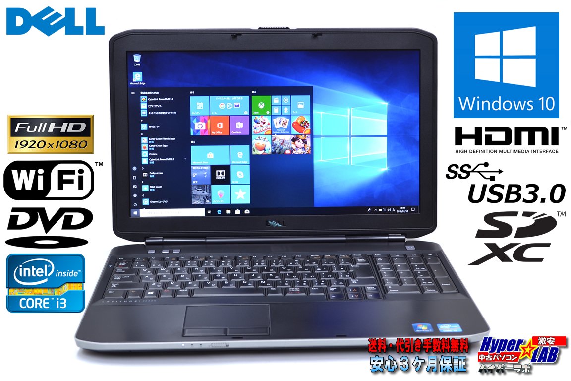 フルHD 中古ノートパソコン DELL Latitude E5530 Core i3 3110M (2.40GHz) Windows10 64bit メモリ4G DVD WiFi USB3.0