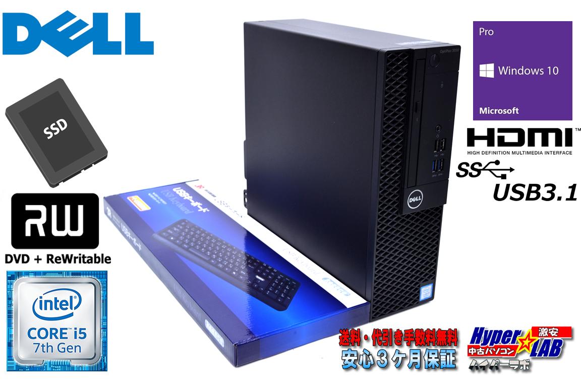 中古パソコン DELL OPTIPLEX 3050 SF 第7世代 Core i5 7500 メモリ8G SSD256G マルチ HDMI USB3.1 Windows10Pro