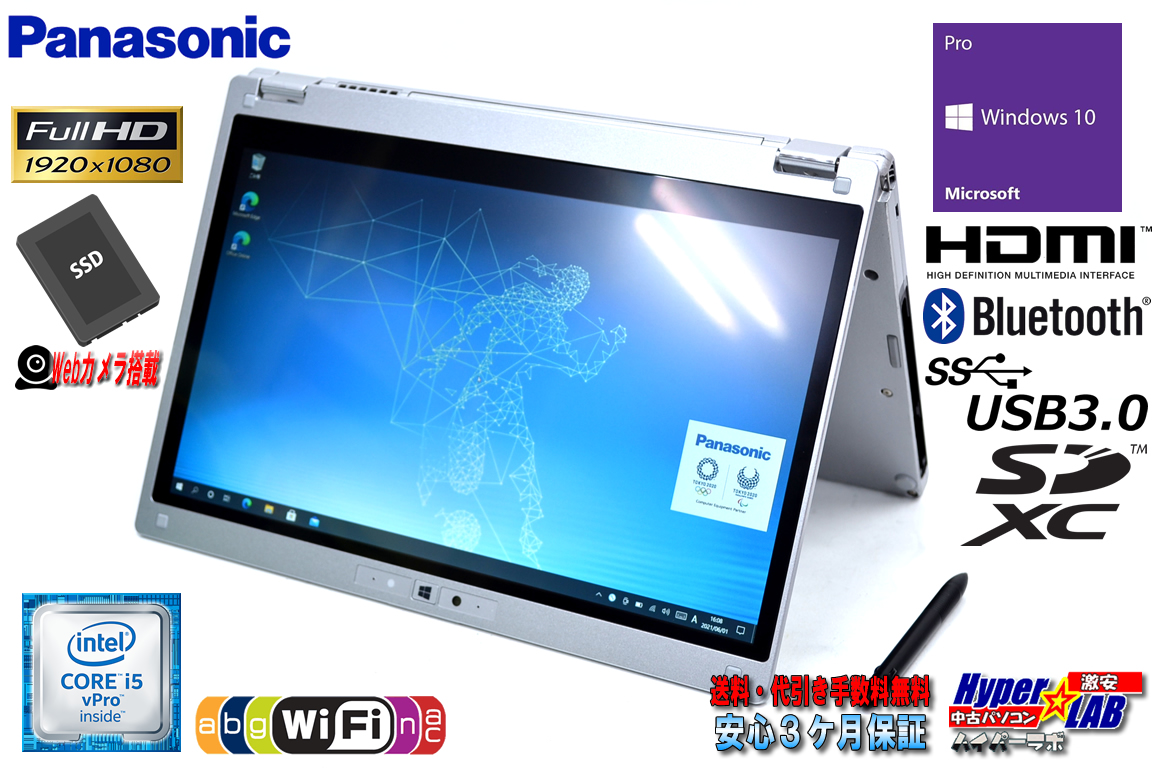 2in1タブレット Panasonic Let's note MX5 Core i5 6300U メモリ8G SSD256G WiFi (ac) Webカメラ Windows10 スタイラスペン付