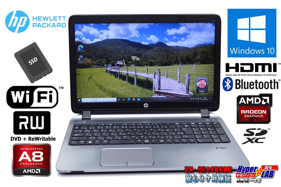 中古ノートパソコン HP ProBook 455 G2 AMD A8-7100 Radeon R5 メモリ8G 新品SSD Wi-Fi マルチ Windows10