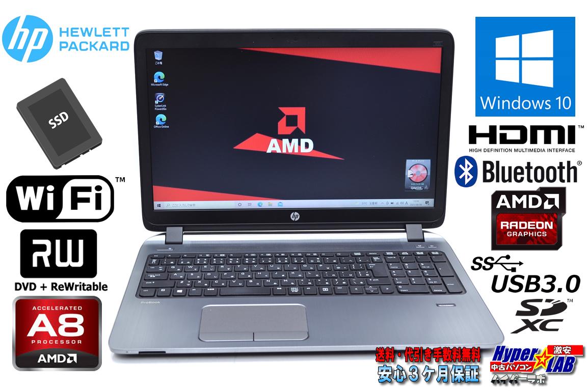 中古ノートパソコン 新品SSD HP ProBook 455 G2 AMD A8-7100 Radeon R5 メモリ8G Wi-Fi マルチ Windows10