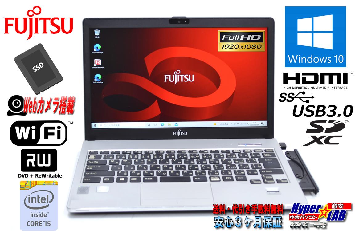 フルHD 中古ノートパソコン 富士通 LIFEBOOK S904/J Core i5 4300U Windows10 メモリ6G 新品SSD128G マルチ Wi-Fi USB3.0 HDMI