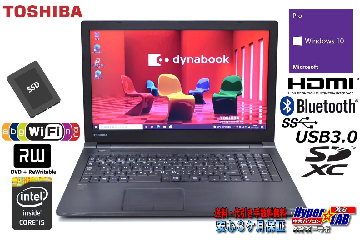 中古ノートパソコン 東芝 dynabook Satellite B65/R Core i5 5300U 新品SSD256G メモリ8G WiFi(11ac) マルチ Windows10