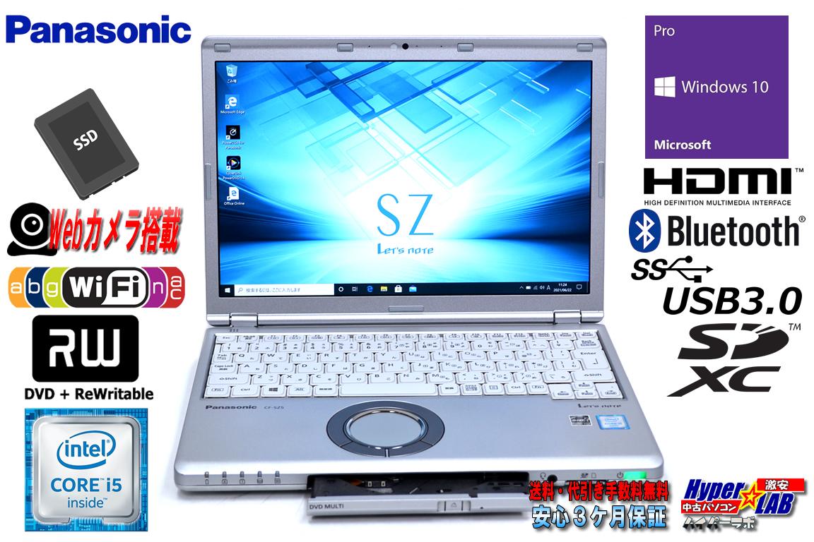 中古ノートパソコン パナソニック Let's note SZ5 Core i5 6200U Webカメラ 新品SSD256G メモリ4G Wi-Fi (ac) マルチ HDMI Windows10