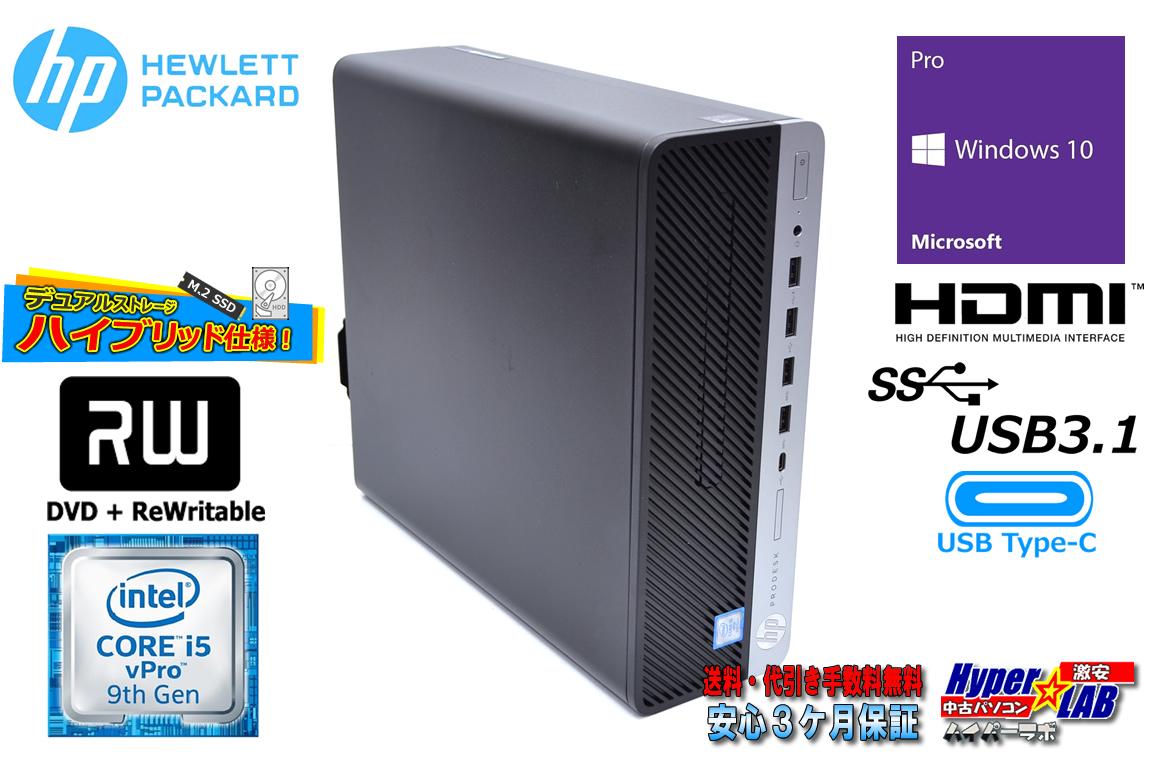 第9世代 中古パソコン M.2SSD512G HDD2000G HP ProDesk 600 G5 SFF 6コア Core i5 9500 (最大4.40GHz) メモリ16G USB3.1 マルチ HDMI Windows10