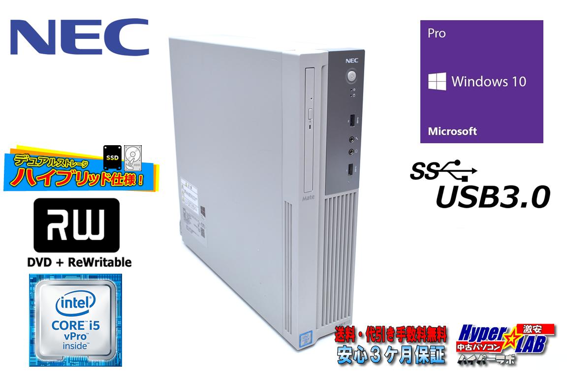 中古パソコン NEC Mate MK32M/E-P Core i5 6500 メモリ8G 新品SSD256G HDD2000GB マルチ Windows10