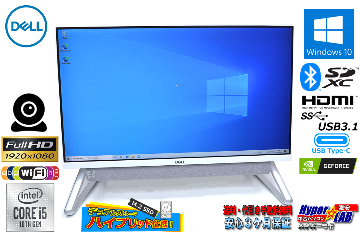 第10世代 23.8w液晶一体型 中古パソコン DELL Inspiron 5490 AIO Core i5 10210U メモリ8GB M.2SSD256G HDD1000G Webカメラ GeForce Windows10 64bit