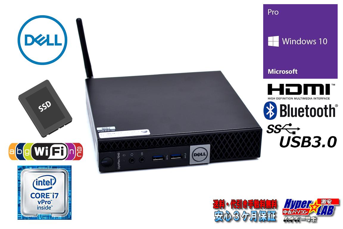 超小型 メモリ16G SSD256G 中古パソコン DELL OPTIPLEX 7040 MFF Core i7 6700T Wi-Fi(ac) USB3.0 Windows10 64bit