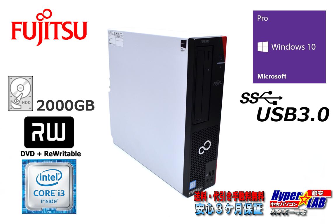 中古パソコン 富士通 ESPRIMO D556/PX Core i3 6100 HDD2000G メモリ4G マルチ USB3.0 Windows10