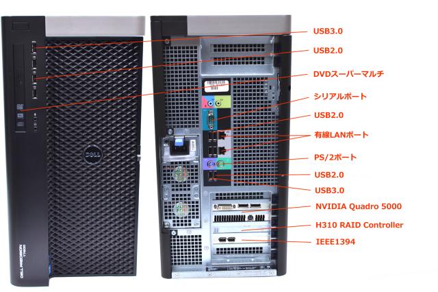 メモリ16G 中古パソコン DELL PRECISION T7600 8コア16スレッド