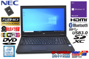 中古ノートパソコン NEC VersaPro VKT16/X-4 第8世代 Corei5 8250U 新品SSD256G メモリ8G フルHD Wi-Fi(ac) Webカメラ Bluetooth Windows10