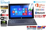 フルHD 10.6型タブレット Office 2013 RT標準搭載 Microsoft Surface2 クアッドコア Tegra4 1.7GHz メモリ2G 両面カメラ タイプカバー付 WindowsRT 8.1
