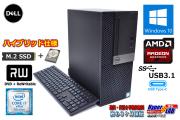 新品M.2SSD+HDD1TB 中古パソコン DELL OPTIPLEX 7050 MT Core i7 7700 (3.60GHz) メモリ8G マルチ USB3.1 RADEON Windows10 リカバリ付