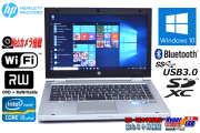 中古ノートパソコン HP EliteBook 8460p Core i5 2520M (2.50GHz) Windows10 64bit メモリ4G マルチ WiFi カメラ Bluetooth USB3.0