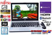 フルHD 新品SSD モバイル 中古ノートパソコン 富士通 LIFEBOOK S936/PX Core i5 6300U (2.40GHz) メモリ4G WiFi(ac) Bluetooth Webカメラ Windows10Pro