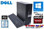 中古パソコン DELL OPTIPLEX 7040 SFF 第6世代 Core i7 6700 (3.40GHz) Windows10 64bit メモリ8G HDD1TB マルチ Radeon R5