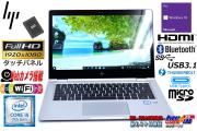 美品 中古ノートパソコン HP EliteBook X360 1030 G2 Core i5 7300U メモリ8G SSD256G IPSタッチ液晶 Wi-Fi(ac) USB3.1Type-C Windows10