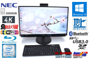 地デジ 4K 23.8wIPS液晶一体型 中古パソコン NEC LAVIE DA970/G Core i7 7500U メモリ8G HDD2000G Wi-Fi(ac) Blu-ray Webカメラ Windows10