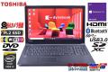 新品M.2SSD256G 中古ノートパソコン 東芝 dynabook Satellite B35 Core i5 5200U メモリ8G Webカメラ WiFi(11ac) Bluetooth Windows10
