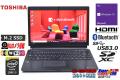 中古ノートパソコン 東芝 dynabook R73/Y Core i5 5200U メモリ8GB Webカメラ M.2SSD128G Wi-Fi(ac) HDMI Windows10