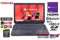 中古ノートパソコン 東芝 dynabook R73/Y Core i5 5200U M.2SSD128G メモリ8GB Webカメラ Wi-Fi(ac) HDMI Windows10