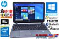 中古ノートパソコン HP ProBook 450 G2 Core i5 4210U(1.70GHz) Windows10 WiFi(11ac) メモリ4GB マルチ カメラ USB3.0 Windows7 /8.1 リカバリ付