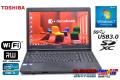Windows7 64bit 中古ノートパソコン TOSHIBA dynabook Satellite B552/F Core i5 3320M メモリ4G HDD320G Wi-Fi マルチ USB3.0