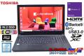 中古ノートパソコン 東芝 dynabook B55/B Core i5 6200U 新品M.2SSD256G メモリ8G Wi-Fi(11ac) マルチ Bluetooth Windows10