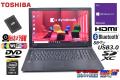Webカメラ 中古ノートパソコン 東芝 dynabook Satellite B35/W Core i5 5200U メモリ8G SSD256G Wi-Fi (11ac) Bluetooth DVD Windows10