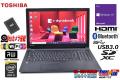 中古 ノートパソコン 東芝 dynabook Satellite B65/R Core i5 5300U Webカメラ メモリ8G 新品SSD256G WiFi(11ac) マルチ Windows10
