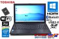 中古ノートパソコン 東芝 dynabook Satellite B554/M Core i5 4310M 新品SSD メモリ8G Wi-Fi マルチ HDMI Bluetooth Windows10