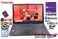 ノートパソコン 中古 東芝 dynabook B55/D Core i5 6200U メモリ8G 新品SSD256G Wi-Fi(11ac) Bluetooth Windows10
