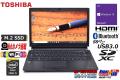 中古 ノートパソコン 東芝 dynabook R73/Y Core i5 5200U M.2SSD128G メモリ8GB Webカメラ Wi-Fi(ac) HDMI SDXC Windows10